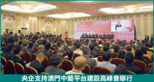 央企中葡平台建設峰會今舉行