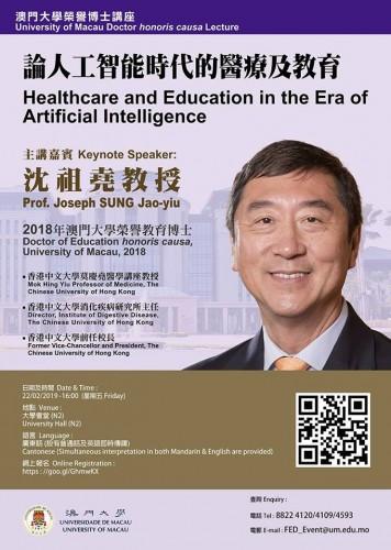 沈祖堯澳大談人工智慧時代的醫療及教育主題演講順利舉辦 - 詞鋒翻譯