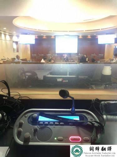 澳門城市大學校長辦公會會議順利完成 - 詞鋒翻譯